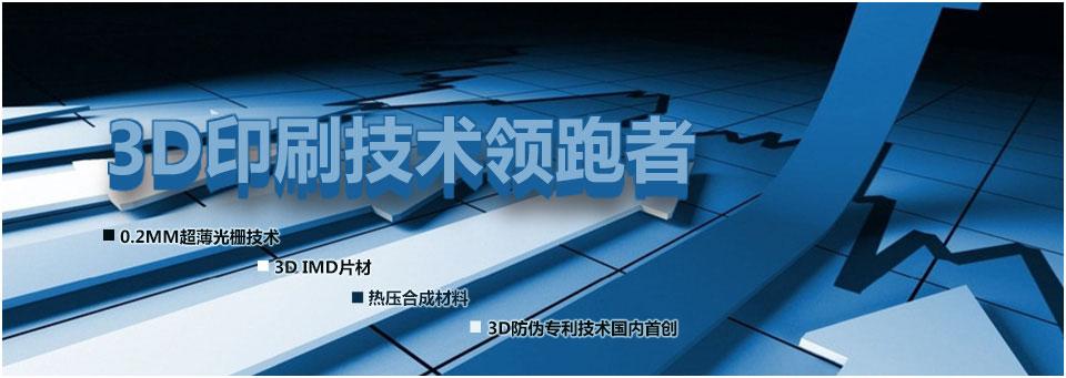 超影3D印刷技术公司