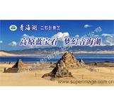 青海湖3D立体光栅门票�